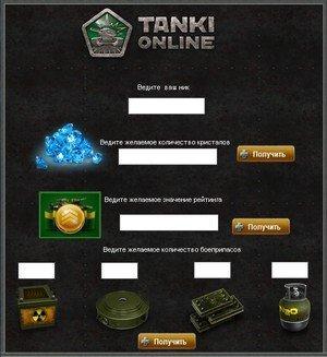 Cheat on танки онлайн