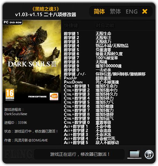 трейнер Dark Souls 3 Trainer 1.03 - 1.15 [+28]