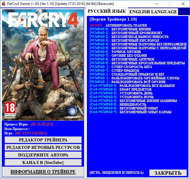 Far Cry 4 Trainer 1.10 [+30]