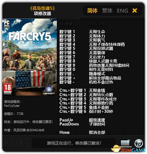 Far Cry 5 Trainer[+21] all
