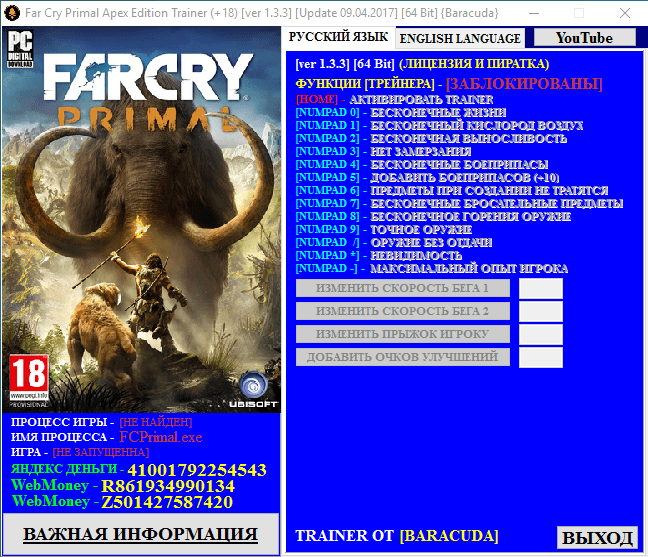 Far Cry - Primal Apex Edition Trainer [+18] (all)