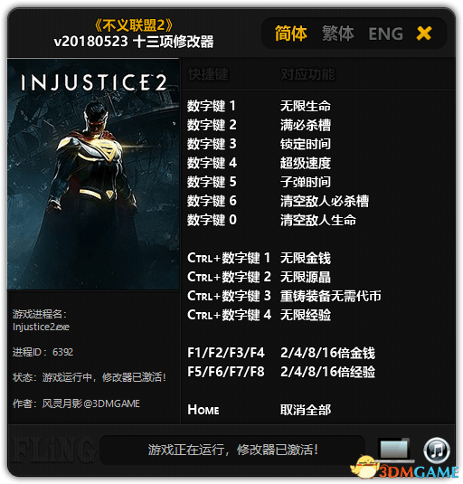 Injustice 2 Trainer [+13]