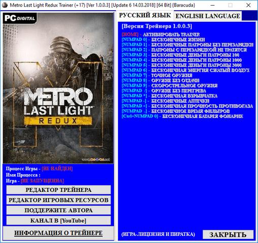Metro Last Light - Redux Trainer [+17]
