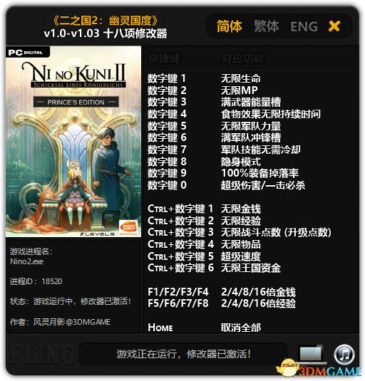 Ni no Kuni 2 - Revenant Kingdom Trainer [+18] (all)
