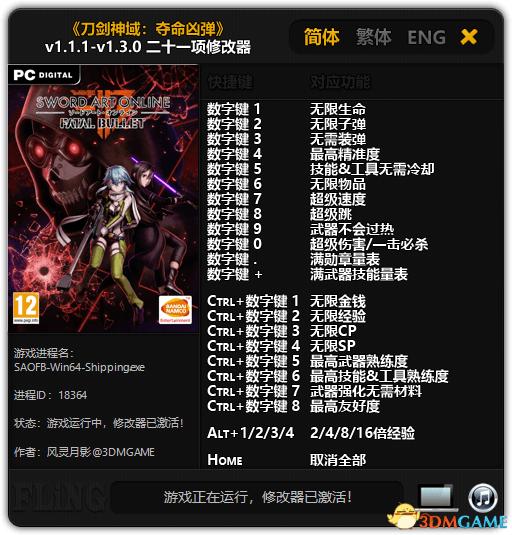 Sword Art online - Fatal Bullet Trainer [+21] (all)