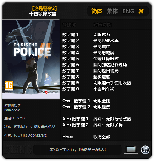 This Is the Police 2 Trainer (ver.all) [+14]