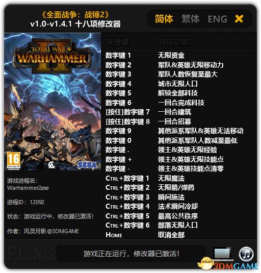 Total War Warhammer 2 Trainer 1.0 - 1.4.1 [+18]