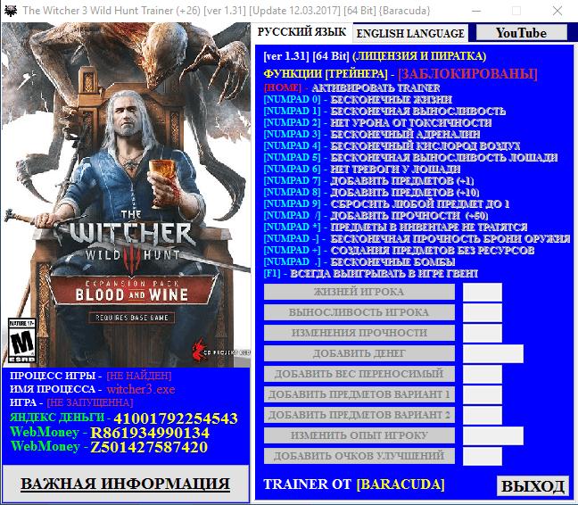Ведьмак 3 Дикая Охота Trainer 1.31 [+26]