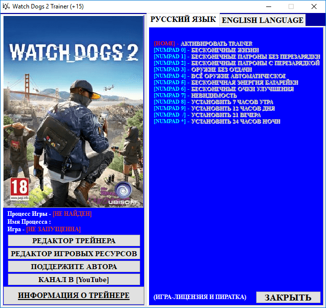 Watch Dogs 2 Trainer [+15] (ver. - all)