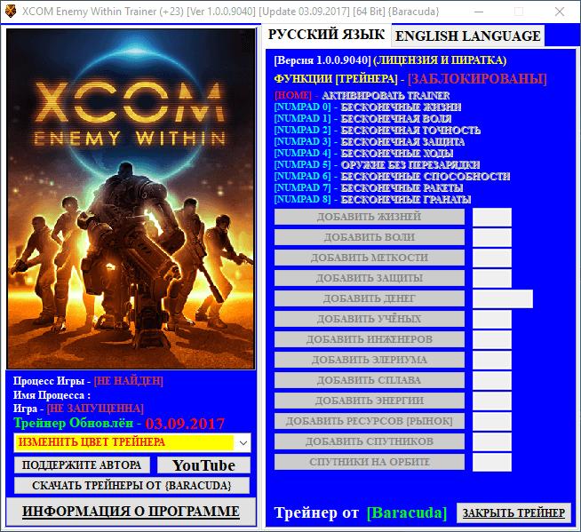 трейнер XCOM Enemy Within Trainer 1.0.0.9040 [+23]