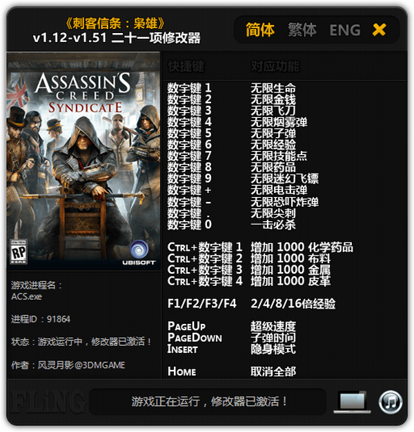 Assassin's Creed - Syndicate Trainer [+22] (all)