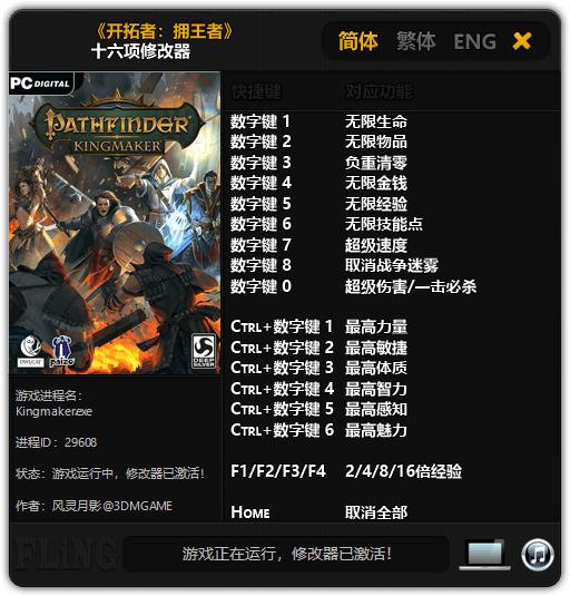 Pathfinder - Kingmaker Trainer [+16] (Latest)