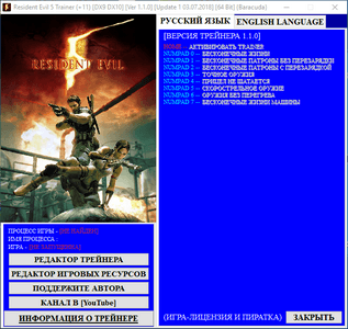 Resident Evil 5 Trainer [+11] (All Versions)