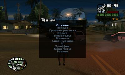 Trainer на GTA San Andreas [Актуален]