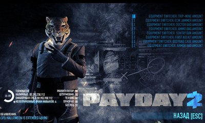 Cheat on Payday 2