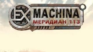 Trainer Ex Machina - Meridian 113