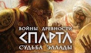Trainer на Fate of Hellas