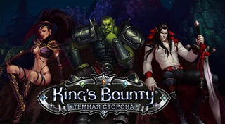 Trainer на King's Bounty Темная Сторона
