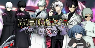 Trainer на Tokyo Ghoul re Call to Exist