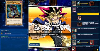 Yu-Gi-Oh! Duel Links Trainer [+7]