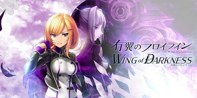 Trainer on Wing of Darkness